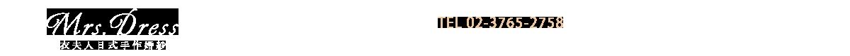 Mrs.Dress衣夫人婚紗禮服 logo